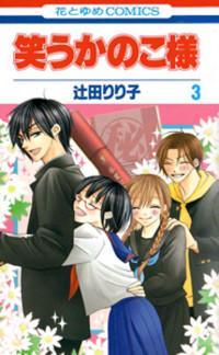 Warau Kanoko-sama manga