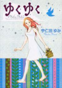 Yuku Yuku manga