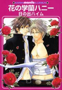 Hana No Gakuran Honey manga