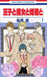 Ouji To Majou To Himegimi To manga