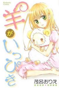 Hitsuji Ga Ippiki manga