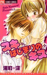 Suki Hajimari No Kiss manga