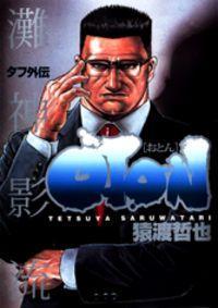 Oton manga