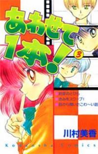 Awasete Ippon manga