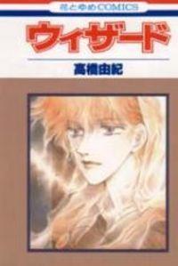 Wizard manga