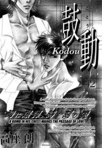 Kodou manga