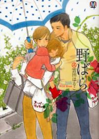 Nobara (KUMOTA Haruko)