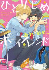 Hitorijime Boyfriend manga