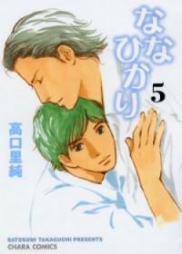 Nanahikari manga