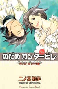 Nodame Cantabile Encore: Opera-hen manga
