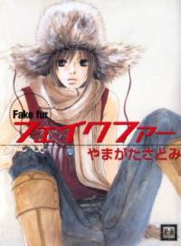 Fake Fur manga