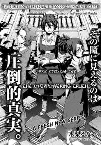 Hinekure Shisho no Mikaiketsu Jikenroku manga
