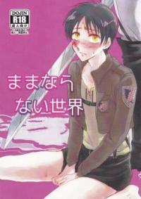 Shingeki no Kyojin dj - Mama Naranai Sekai