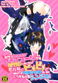 Shin Seiki Evangelion dj - Plugsuit ga Sonna ni Biribiri de Dousuru no Shinji-kun!