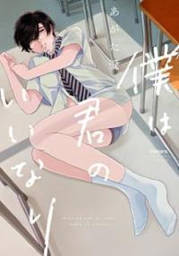 Boku wa Kimi no Iinari manga