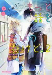 Motto Hanashi o Shitai no Dakedo. manga