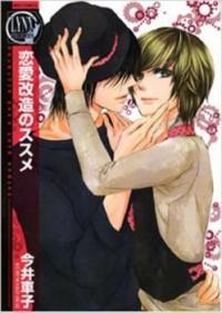 Renai Kaizou no Susume manga