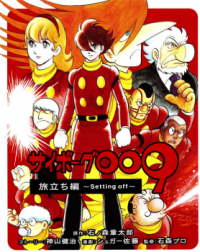 Cyborg 009 Journey - Setting Off