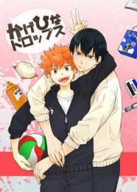 Haikyu!! dj - Kagehina Drops manga