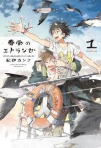 Harukaze no Etranger without acute accent manga