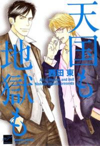 Tengoku mo Jigoku mo manga