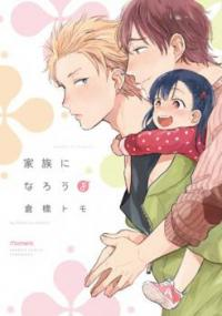Kazoku Ni Narouyo manga