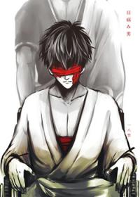 Gintama dj - Me Yami Otoko