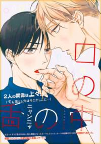 Kuchi no Naka no Shita manga