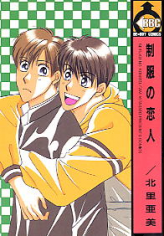 Romantic joutou yaoi manga mangago for Koi ga odoru new town scan