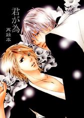 Bleach dj - Kimi ga Tame manga