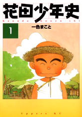 Hanada Shounen-shi manga