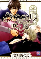 Rapuntsel ni Fuku Kaze manga