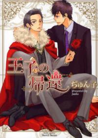 Ouji no Kikan manga