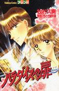 Paradise e no Tobira manga
