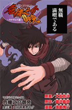 Kikinosuke Gomen Giyaman No Sho manga