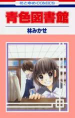 Aoiro Toshokan manga