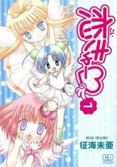 Koi Cupid manga