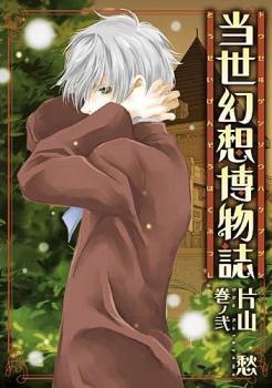 Tousei Gensou Hakubutsushi manga