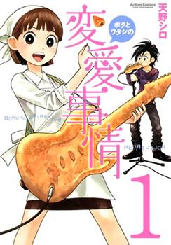 Boku to Watashi no Henai Iijou