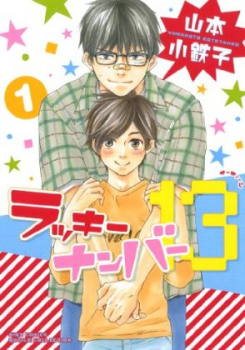 Lucky Number 13 manga