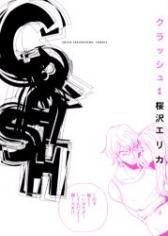 Crash (SAKURAZAWA Erica) manga