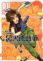 Toshokan Senso SPITFIRE!