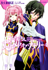 Code Geass - Knightmare of Nunnally