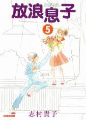 Hourou Musuko manga