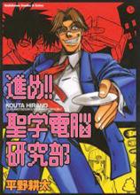 Susume!! Seigaku Dennou Kenkyuubu manga