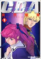 Mobile Suit Gundam Char's Deleted Affair