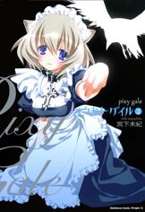 Pixy Gale manga