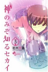 The World God only Knows manga