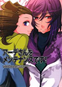 Kidou Senshi Gundam 00 - Erde-san o Maintenance desu! (Doujinshi)