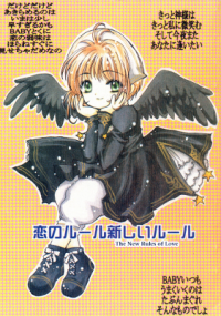 Cardcaptor Sakura - Koi no Rule Atarashii Rule (Doujinshi)